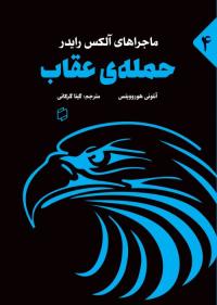 حمله عقاب (ماجراهای آلکس رایدر/ شماره 4) (آوای روزان)