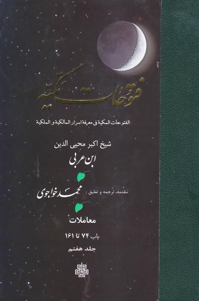 ترجمه فتوحات مکیه: معاملات باب 74 تا 161