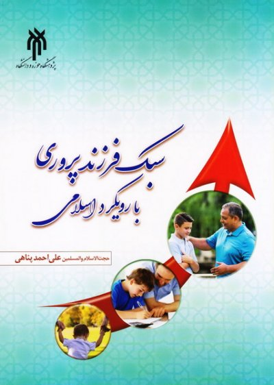 سبک فرزندپروری با رویکرد اسلامی
