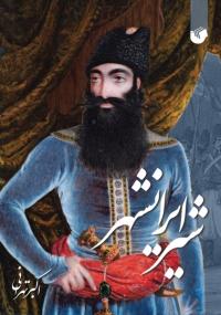 شیر ایرانشهر