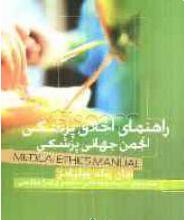 راهنمای اخلاق پزشکی انجمن جهانی پزشکی