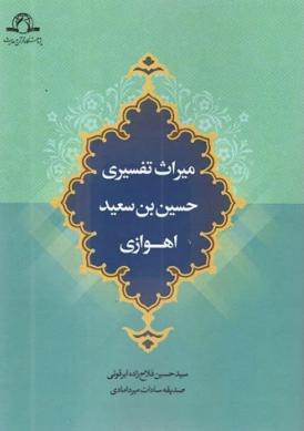 میراث تفسیری حسین بن سعید اهوازی