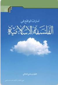امارات الواقع فی الفلسفه الاسلامیه