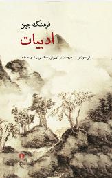 فرهنگ چین ادبیات