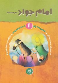 مجموعه چهارده معصوم 11: امام جواد علیه السلام