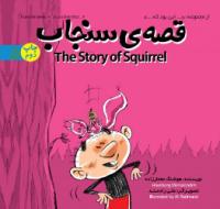 قصه سنجاب؛ از مجموعه ... این بود که ...(شماره 5 - دو زبانه)