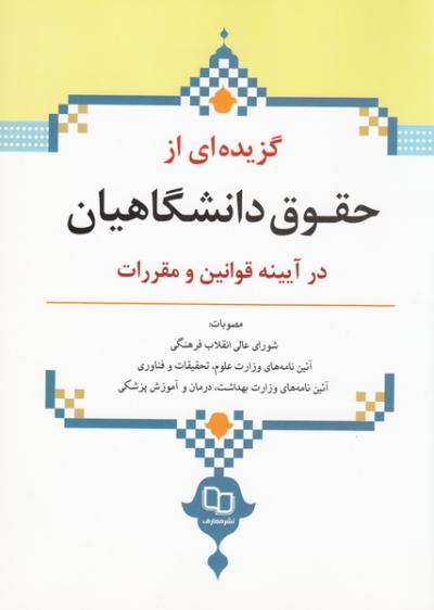 گزیده ای از حقوق دانشگاهیان در آیینه قوانین و مقررات