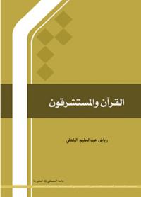 القرآن و المستشرقون