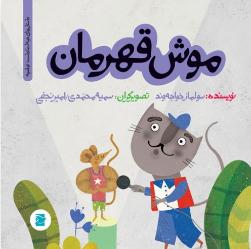 موش قهرمان (داستان های خونه ات کجاست ؟ تو باغچه!)