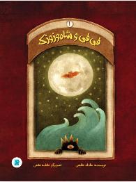 فی فی و شاه وزوزک - جلد چهارم