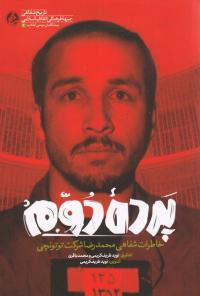 پرده دوم: خاطرات شفاهی محمدرضا شرکت توتونچی