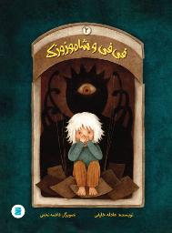 فی فی و شاه وزوزک - جلد دوم