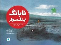 نابانگ نهنگ سوار: داستانی از تایوان