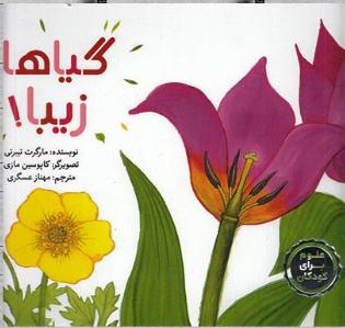 گیاهان زیبا (علوم برای کودکان)