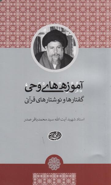آموزه های وحی: گفتارها و نوشتارهای قرآنی