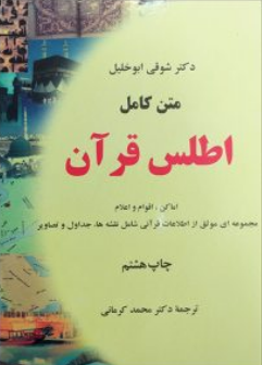 متن کامل اطلس قرآن: اماکن، اقوام و اعلام
