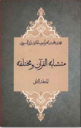 متشابه القرآن و مختلفه (دوره دو جلدی)
