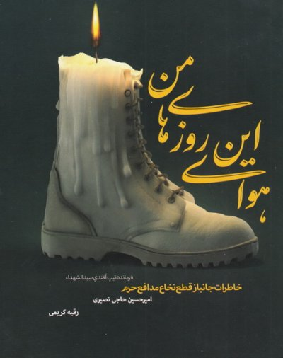 هوای این روزهای من: خاطرات جانباز قطع نخاع مدافع حرم امیرحسین حاجی نصیری