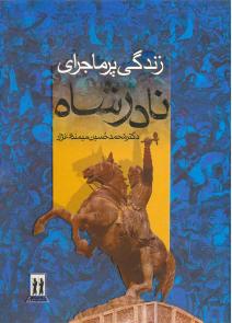 زندگی نادرشاه (اثر محمدحسین میمندی نژاد)