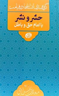 گروه بندی انسان ها در قیامت: حشر و نشر با امام حق و باطل