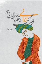 فرهنگ ایرانی در قلمرو سلجوقیان روم