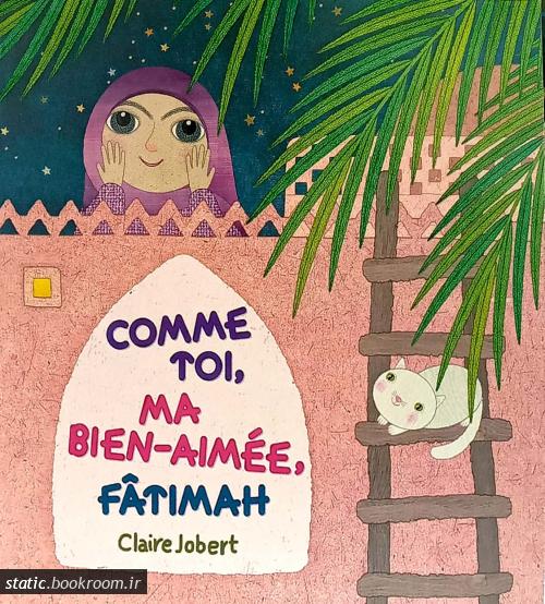 مثل تو، بانوی من، فاطمه (زبان فرانسوی)