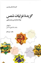 گزیده سخن پارسی: گزیده غزلیات شمس