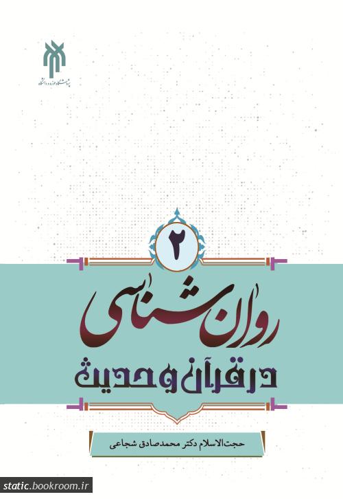 روان شناسی در قرآن و حدیث - جلد دوم