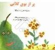 پر از بوی گلابی: مجموعه شعر برای کودکان