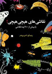 نقاشی های هیچی هیچی ! با بیش از 100 ایده نقاشی