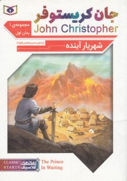 جان کریستوفر (مجموعه اول: شهریار آینده، آن سوی سرزمین های شعله ور، شمشیر ارواح)