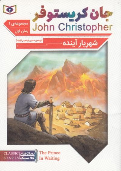 جان کریستوفر - مجموعه اول: شهریار آینده، آن سوی سرزمین های شعله ور، شمشیر ارواح