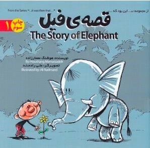 قصه فیل؛ از مجموعه ... این بود که ... (شماره 1 - دوزبانه)