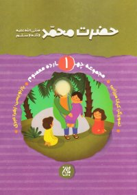 مجموعه چهارده معصوم 1: حضرت محمد صلی الله علیه و آله و سلم