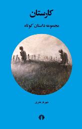 کارستان (مجموعه داستان کوتاه)