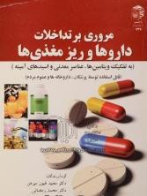 مروری بر تداخلات داروها و ریز مغذی ها
