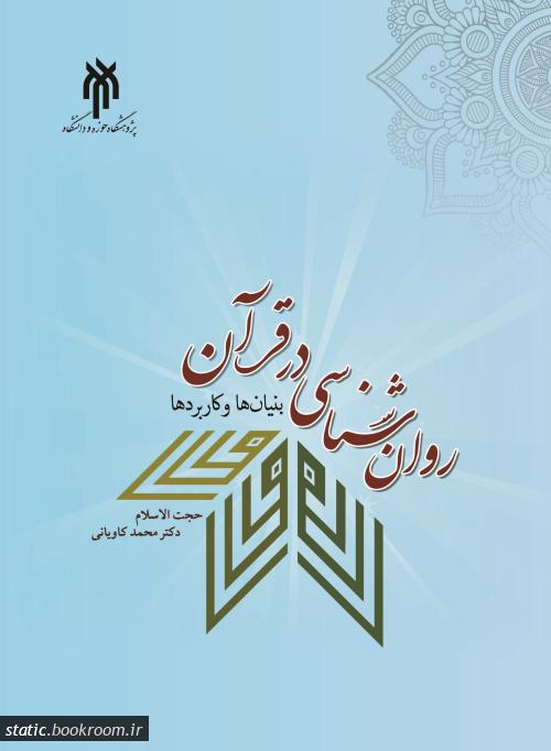 روان شناسی در قرآن (بنیان ها و کاربردها)