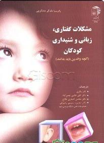 مشکلات گفتاری، زبانی و شنیداری کودکان