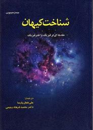 شناخت کیهان (مقدمه ای بر فیزیک و اختر فیزیک)