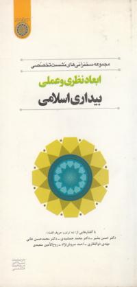 مجموعه سخنرانی های نشست تخصصی ابعاد نظری و عملی بیداری اسلامی