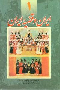 ایران و قضیه ایران (دوره دو جلدی)