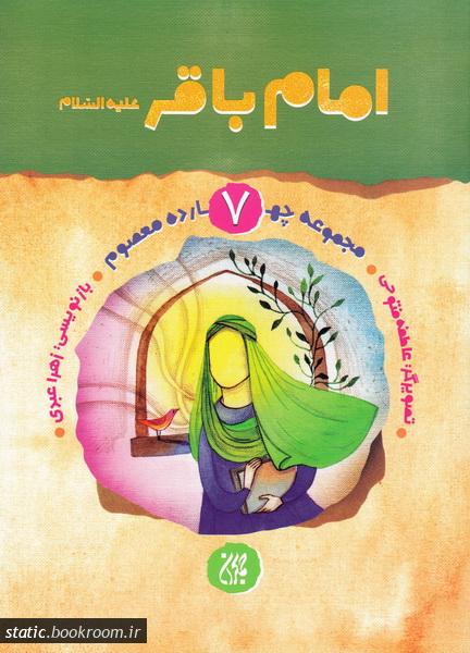 مجموعه چهارده معصوم 7: امام باقر علیه السلام