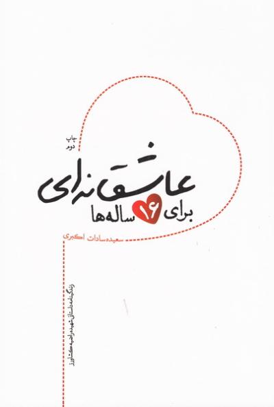 عاشقانه ای برای 16 ساله ها: زندگینامه داستانی شهیده راضیه کشاورز