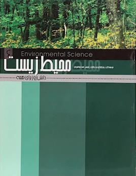 محیط زیست (دانش روز برای همه)