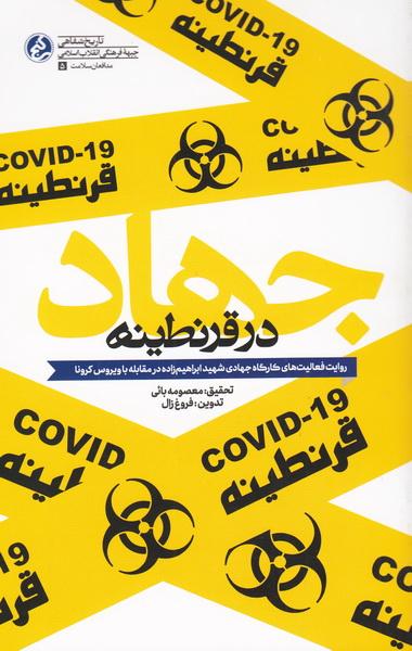 جهاد در قرنطینه: روایت فعالیت های کارگاه جهادی شهید ابراهیم زاده در مقابله با ویروس کرونا