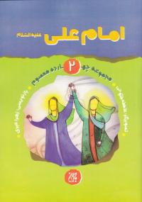 مجموعه چهارده معصوم 2: امام علی علیه السلام