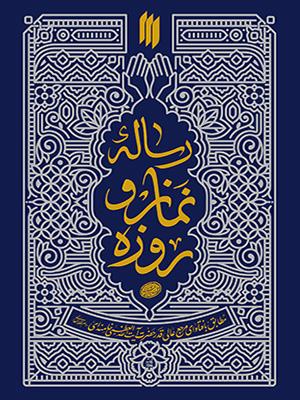 رساله نماز و روزه (مطابق فتاوای مرجع عالی قدر حضرت آیت الله العظمی خامنه ای)