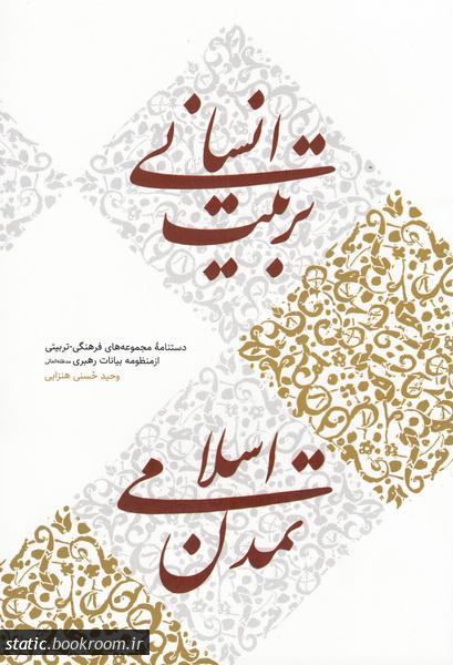 تربیت انسانی، تمدن اسلامی: منظومه بیانات تربیتی برای مجموعه های فرهنگی