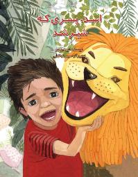 اسد پسری که شیر شد