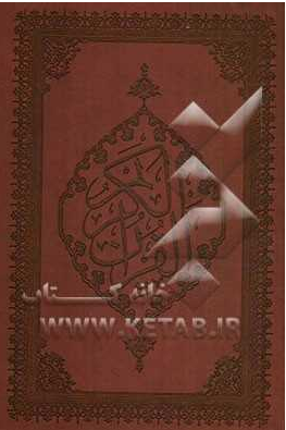 قرآن ، ندایی برای جهانیان (قابدار)